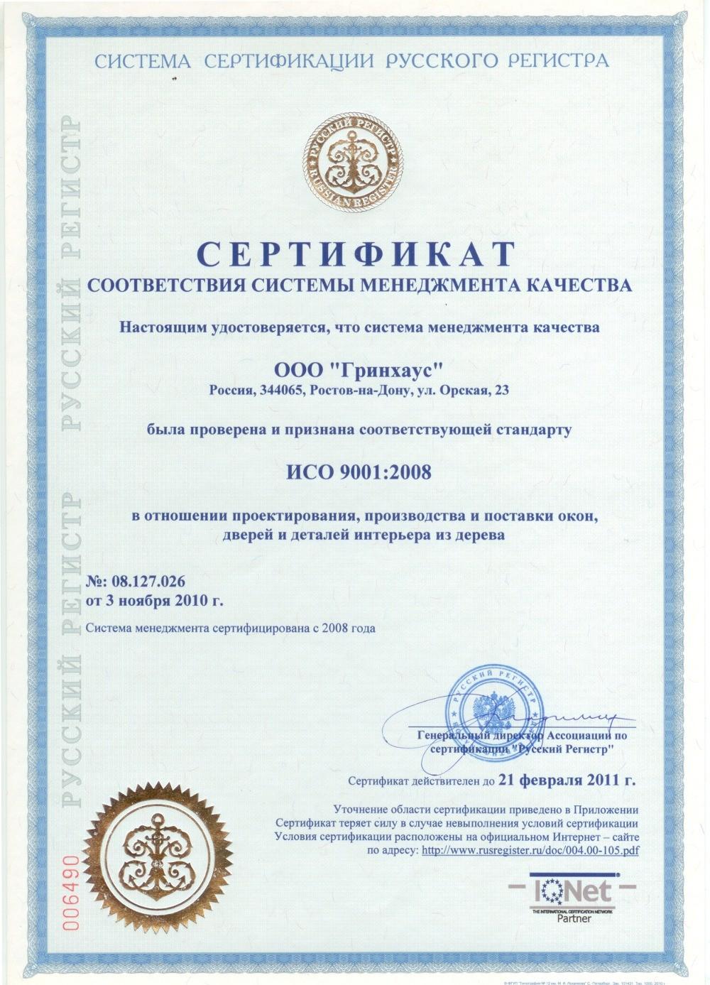 Сертификат СМК 9001:2008